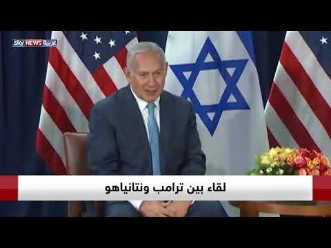 ترامب: نحن مع إسرائيل 100%  - نشر قبل 31 دقيقة