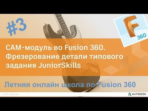 3. CAM-модуль во Fusion 360. Фрезерование детали типового задания JuniorSkills