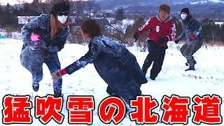 真冬の北海道で大騒ぎしたら大変なことになった