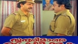 Sundarimare Sookhikkuka 1995: Full malayalam movie