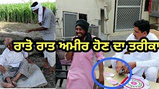 ਰਾਤੋ ਰਾਤ ਅਮੀਰ ਹੋਣ ਦਾ ਤਰੀਕਾ ਸਿੱਖੋ || latest Punjabi video || Punjabi funny video||