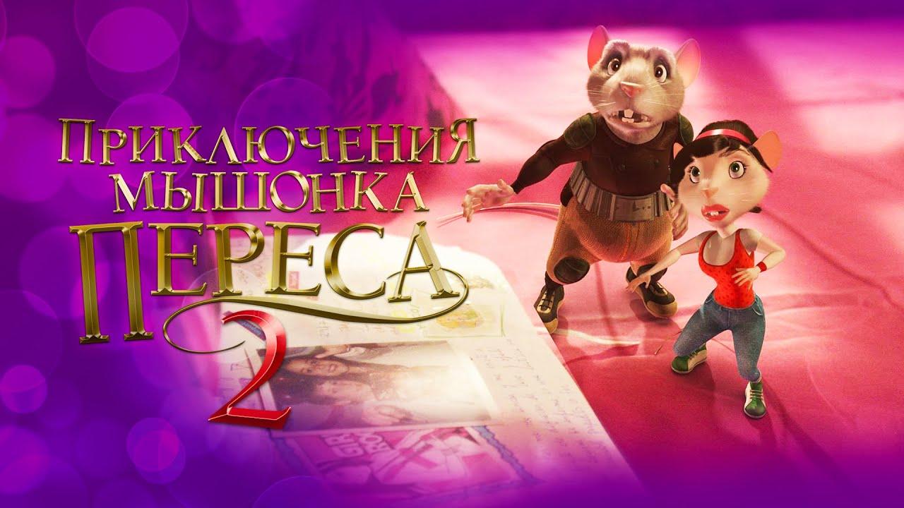 Приключения мышонка Переса 2 / Мультфильм