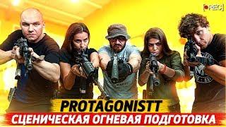 Сценическая Огневая Подготовка, Сергей PROTAGONISTT, обучение актёров