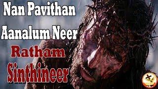 Nan Pavithan Aanalum Neer Ratham | நான் பாவிதான் ஆனாலும் | Tamil Christian Worship Song | HD