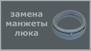 Замена манжеты люка стиральной машины(Замена манжеты люка поменять манжет стиральной машины., 2014-09-26T01:52:59.000Z)