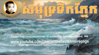 Sin Sisamuth - Khmer Old Song - Samuth Teuk Phneik - Cambodian Music MP3