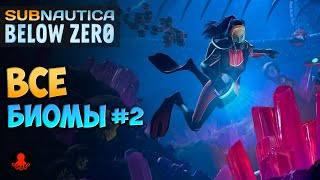 БИОМЫ Subnautica Below Zero #2