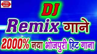 DjRemix Song 2018 | Latest Bhojpuri Arkesta Song | इस गाने ने आरकेस्ट्रा में धूम मचा दिया है