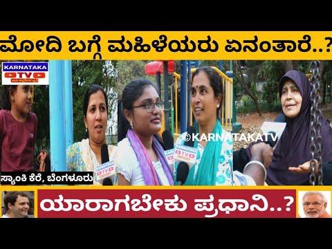 ಮೋದಿ ಬಗ್ಗೆ ಮಹಿಳೆಯರು ಏನಂತಾರೆ..? | Narendra modi vs Rahul Gandhi | Public opinion | Karnataka TV