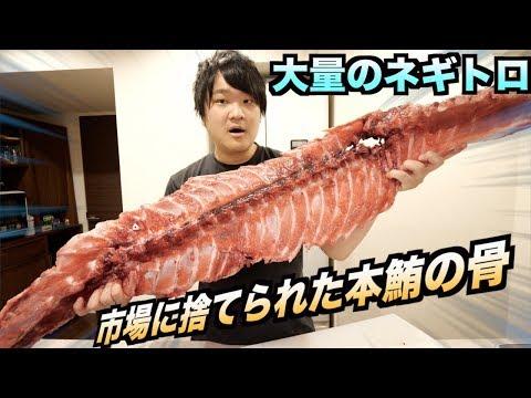 市場に捨てられてた本マグロの骨で極上ネギトロ丼を作る!!