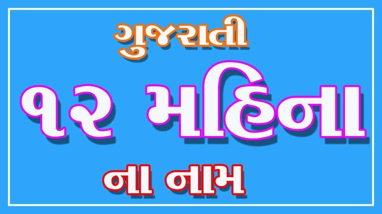 ગુજરાતી મહિના ના નામ | Months Name in Gujarati | Gujarati Nursery Rhymes  Videos । Nursery Rhymes