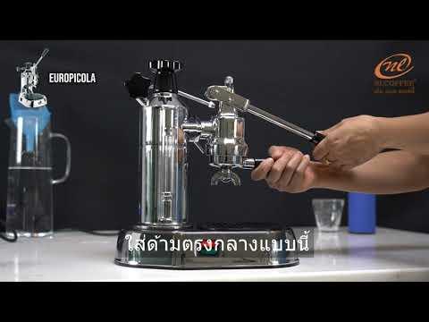 การใช้งาน เครื่องชงกาแฟ Europiccola (เริ่มต้น)