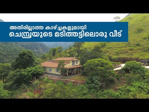 A Dream Home in the lap of Chembra Peak Offering breathtaking Sights|Wayanad |Amazing Homes
