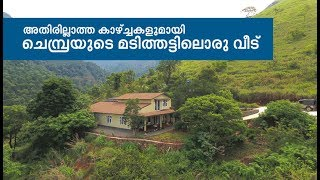 A Dream Home in the lap of Chembra Peak Offering breathtaking Sights  |  Wayanad |  Amazing Homes