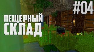 майнкрафт ЛетсПлей - #04 - Пещерный склад!  Выживание без модов
