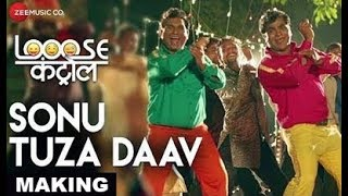 loose-control-marathi-movie-making-of-sonu-tuza-daav-song-bhau-kadam-kushal-badrike