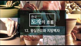 [한국 도자의 흐름 12] 왕실관요와 지방백자 편