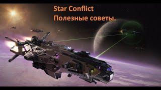 Тень Мира.  Играем в Star Conflict. Полезные советы. смотреть онлайн в хорошем качестве бесплатно - VIDEOOO