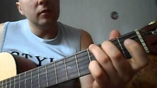Как играть на гитаре.ДДТ - Это всё. (вступление)