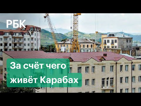 Экономика Нагорного Карабаха на фоне войны Армении с Азербайджаном. Жизнь непризнанного государства