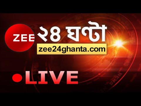 Zee 24 Ghanta Live | Bangla News | CoronaVirus Update | Bengal Assembly Election | Mamata Banerjee