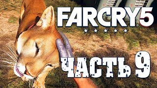 """Прохождение Far Cry 5 — Часть 9: ПРИРУЧИЛ ПУМУ """"ПЕРСИК""""! КОПИМ НА ПУЛЕМЕТ!"""