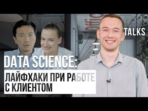 DATA SCIENCE ЛАЙФХАКИ ПРИ РАБОТЕ С КЛИЕНТАМИ   Евгений Кашин, Яндекс