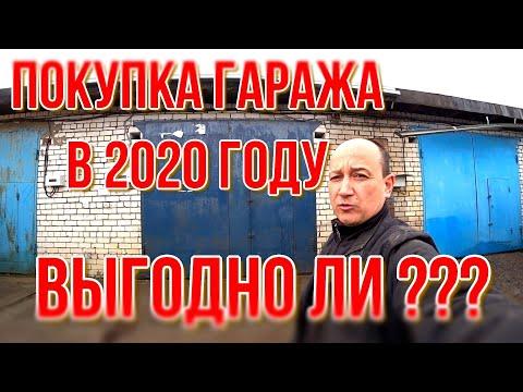 Покупка Гаража в 2020 году ! Выгодно ли ? Как средство инвестиции