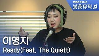 이영지(Feat. The Quiett) - Ready(Prod. CODE KUNST) / 정오의 희망곡 김신영입니다