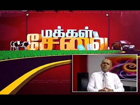 "Makkal Sevai (28-02-2016) ""Employees' Trust Fund Board of Sri Lanka"""