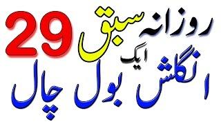 Urdu To English Translation:Spoken English for daily use:No 29