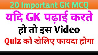 Current Gk | General knowledge | Important gk questions and answers for competitive exams | Quiz