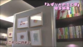 文芸社のB1サロンにて、 『みぽりんのえくぼ』の著者・岡田美穂さんの...