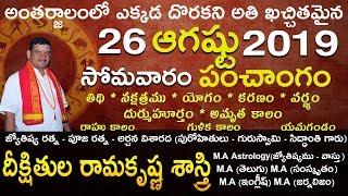 Daily Telugu Panchangam   Monday 26 August 2019   Today Tithi Ekadashi