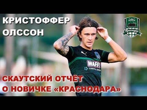 """Кристоффер Олссон.  Скаутский отчёт о новичке """"Краснодара"""""""
