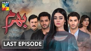 Bharam Last Episode HUM TV Drama 22 July 2019