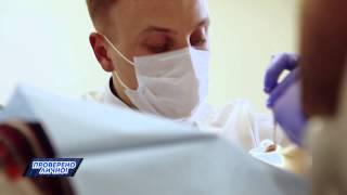 Где лечить зубы без боли? Были сегодня в клинике