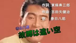 春日八郎/故郷は遠い空 作詞:東條寿三郎 作曲:吉田矢健治.