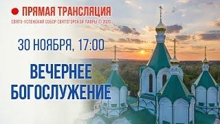 Прямая трансляция. Вечернее богослужение 30.11.20 г.