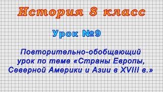 История 8 класс (Урок№9 - Обобщающий по теме «Страны Европы, Северной Америки и Азии в XVIII в.»)