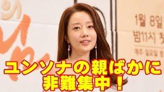 ユンソナの親ばかに非難殺到!ユンソナの「息子の校内暴力」報道、韓国・日本で厳しい非難が。 ユンソナ 検索動画 20