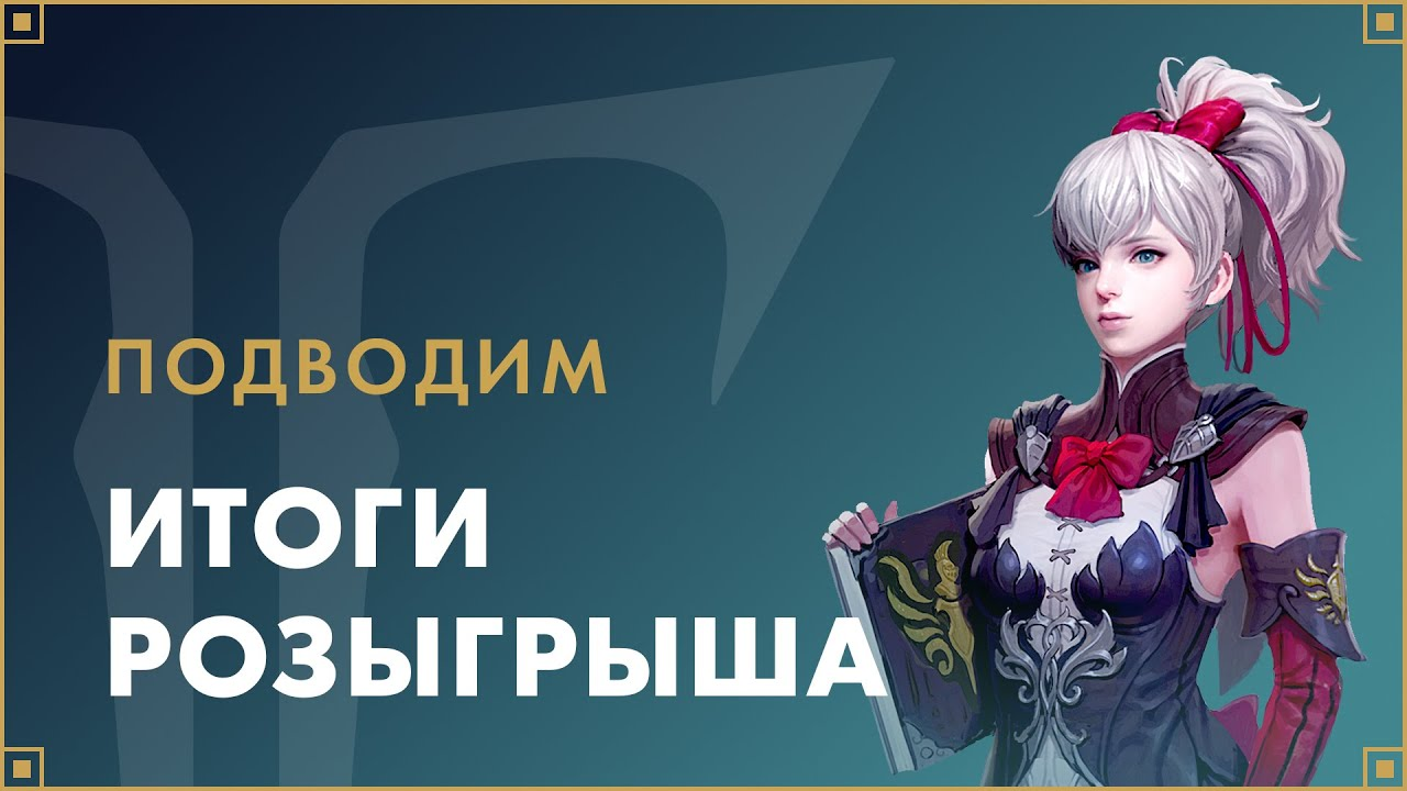 Подводим итоги розыгрыша | LOST ARK Россия