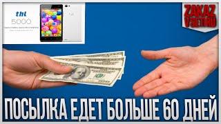 Не пришел в срок THL 5000  вернули деньги через диспут aliexpress(, 2015-07-28T12:42:45.000Z)
