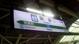 発車メロディーを逆再生 JR東日本東京駅6番線