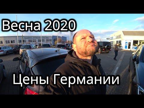 🇩🇪 Германия в 2020г, обзор АВТО ПЛОЩАДОК Европы, пригнать авто с Николаем Таранухой👍