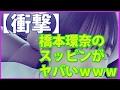 【衝撃映像】橋本環奈のすっぴんがヤバイwww