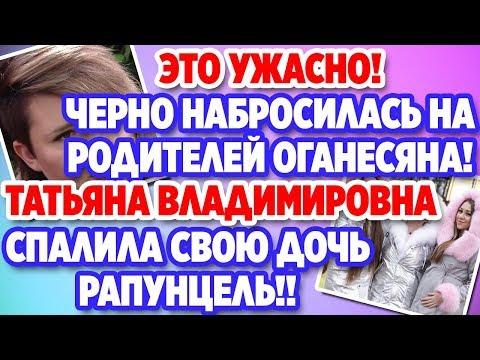 Дом 2 Свежие новости и слухи! Эфир 2 МАРТА 2020 (2.03.2020)