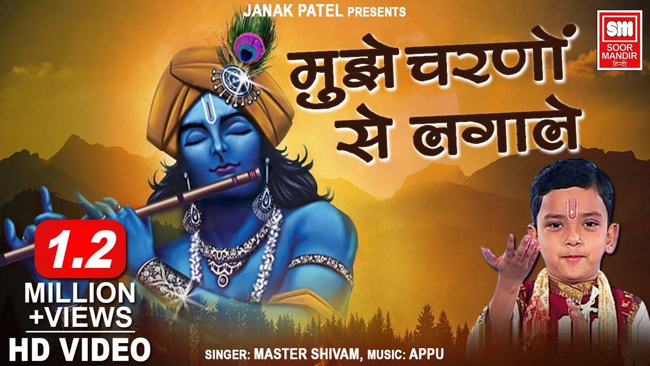 Muje Charno Se Laga Le I Krishna Hindi Bhajan I Master Shivam