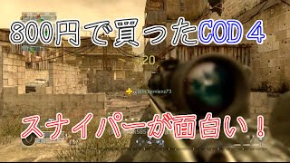 【COD:COD4:実況】〜神ゲーはじめました〜【オパシ】