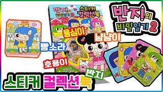 반지의 비밀일기2 스티커 컬렉션북 ㅣ 장난감 놀이(Ba…